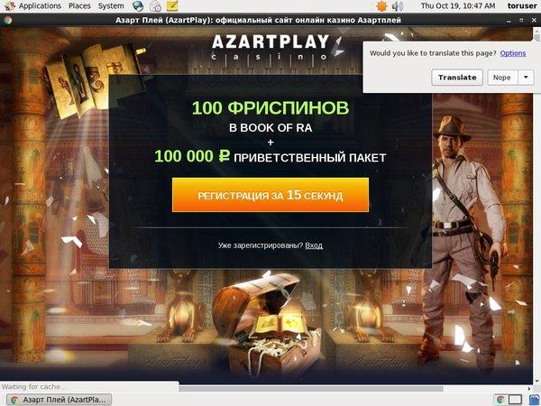 Azart Play Maximum Bet
